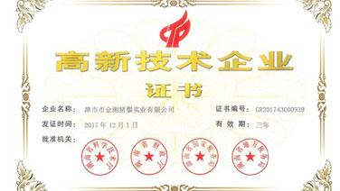 我司荣获高新技术企业证书